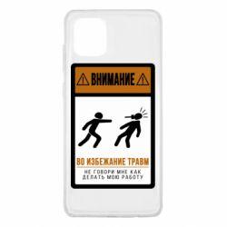 Чехол для Samsung Note 10 Lite Внимание Во Избежание травм Не Говори мне как работать