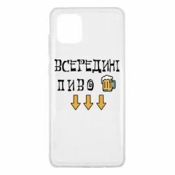 Чехол для Samsung Note 10 Lite Всередині пиво