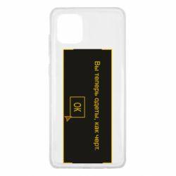 Чехол для Samsung Note 10 Lite Вы теперь одеты, как черт.