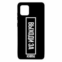 Чехол для Samsung Note 10 Lite Выходи за рамки