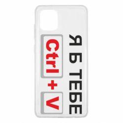 Чохол для Samsung Note 10 Lite Я б тобі Ctrl+V