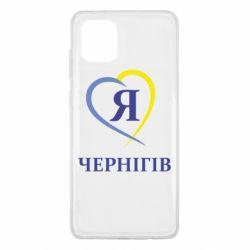 Чохол для Samsung Note 10 Lite Я люблю Чернігів
