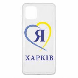 Чохол для Samsung Note 10 Lite Я люблю Харків