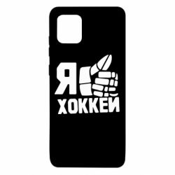 Чохол для Samsung Note 10 Lite Я люблю Хокей