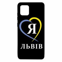 Чохол для Samsung Note 10 Lite Я люблю Львів