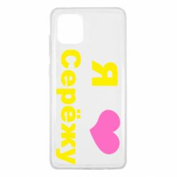 Чохол для Samsung Note 10 Lite Я люблю Сергія