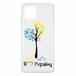 Чехол для Samsung Note 10 Lite Я люблю Україну дерево