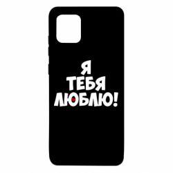 Чохол для Samsung Note 10 Lite Я тебе люблю!