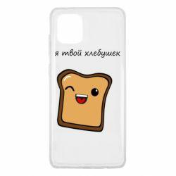 Чохол для Samsung Note 10 Lite Я твій хлібець