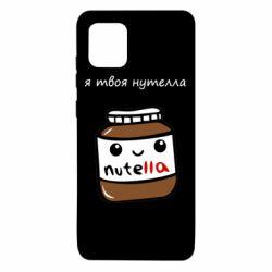 Чохол для Samsung Note 10 Lite Я твоя нутелла