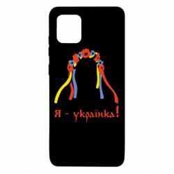 Чехол для Samsung Note 10 Lite Я - Українка!