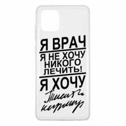Чохол для Samsung Note 10 Lite Я лікар, я не хочу лікувати