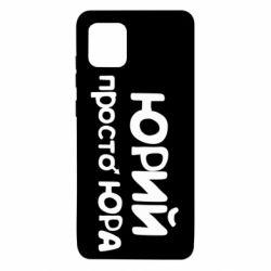 Чохол для Samsung Note 10 Lite Юрій просто Юра