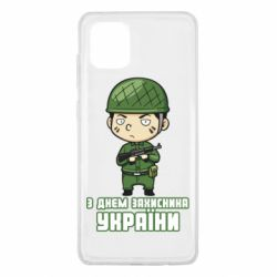 Чехол для Samsung Note 10 Lite З днем захисника України, солдат