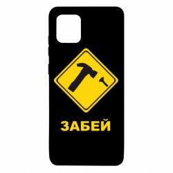 Чохол для Samsung Note 10 Lite Забей