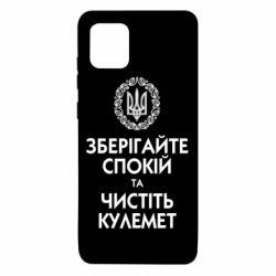 Чехол для Samsung Note 10 Lite Зберігайте спокій та чистіть кулемет