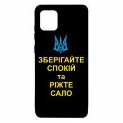 Чехол для Samsung Note 10 Lite Зберігайте спокій та ріжте сало