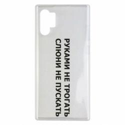 Чехол для Samsung Note 10 Plus Руками Не Трогать Слюни Не Пускать