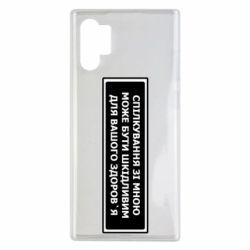 Чехол для Samsung Note 10 Plus Спілкування Зі Мною Може Бути Шкідливим