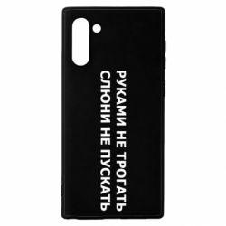 Чехол для Samsung Note 10 Руками Не Трогать Слюни Не Пускать