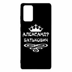 Чехол для Samsung Note 20 Александр Батькович