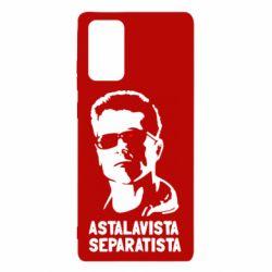 Чехол для Samsung Note 20 Astalavista Separatista