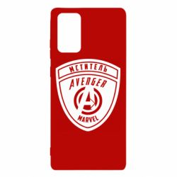 Чехол для Samsung Note 20 Avengers Marvel badge