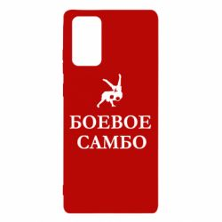 Чохол для Samsung Note 20 Бойове Самбо
