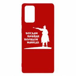 Чохол для Samsung Note 20 Богдан прийде - порядок наведе