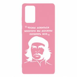 Чохол для Samsung Note 20 Che Guevara
