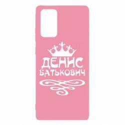 Чохол для Samsung Note 20 Денис Батькович
