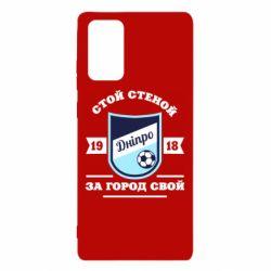 Чохол для Samsung Note 20 Дніпро
