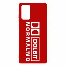 Чехол для Samsung Note 20 Dolbit Normal'no