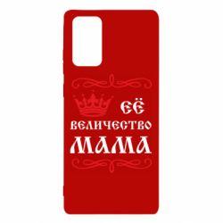 Чехол для Samsung Note 20 Её величество Мама