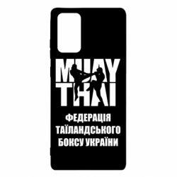 Чехол для Samsung Note 20 Федерація таїландського боксу України