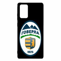 Чехол для Samsung Note 20 ФК Говерла Ужгород