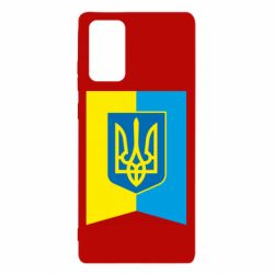 Чехол для Samsung Note 20 Flag with the coat of arms of Ukraine