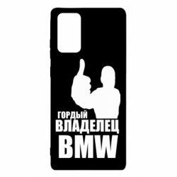 Чохол для Samsung Note 20 Гордий власник BMW