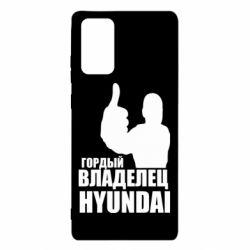Чохол для Samsung Note 20 Гордий власник HYUNDAI