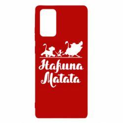 Чохол для Samsung Note 20 Hakuna Matata
