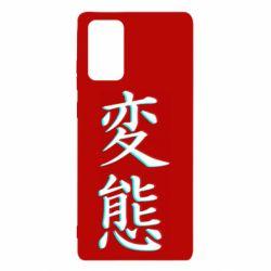 Чехол для Samsung Note 20 HENTAI JAPAN GLITCH