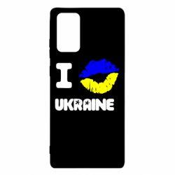 Чохол для Samsung Note 20 I kiss Ukraine