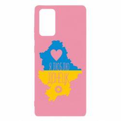 Чехол для Samsung Note 20 I love Donetsk, Ukraine
