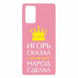 Чехол для Samsung Note 20 Игорь сказал - народ сделал