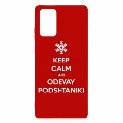 Чехол для Samsung Note 20 KEEP CALM and ODEVAY PODSHTANIKI