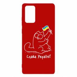 Чехол для Samsung Note 20 Кіт Слава Україні!