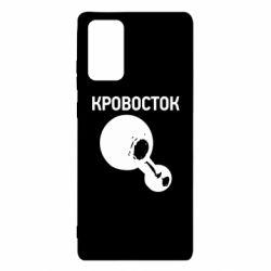 Чохол для Samsung Note 20 Кровосток Лого