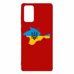 Чохол для Samsung Note 20 Крим це Україна