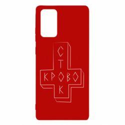 Чехол для Samsung Note 20 Логотип Кровостока