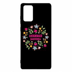 Чохол для Samsung Note 20 Улюблена бабуся і красиві квіточки